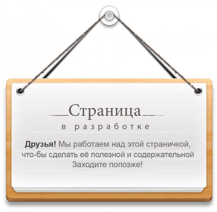 Stranitsa-v-razrabotke1